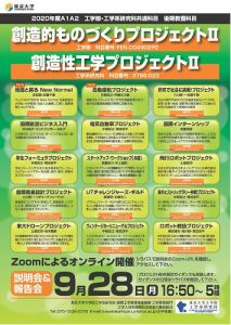 創造的ものづくりポスター2020A1A2日本語